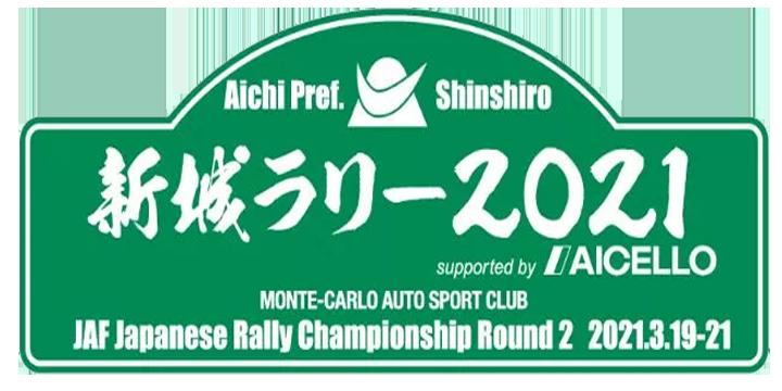 Shinshiro Rally
